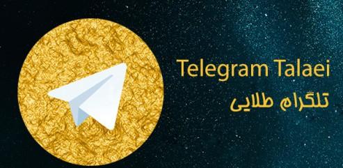 دانلود برنامه تلگرام طلایی جدید