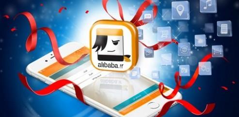دانلود Alibaba