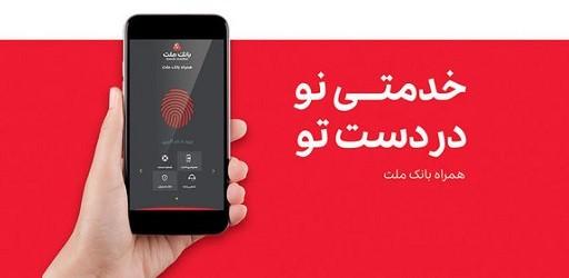 دانلود Hamrah Bank Mellat