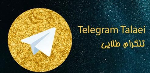 دانلود بازی تلگرام طلایی جدید
